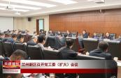 兰州新区召开党工委(扩大)会议