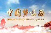 2020年6月14日:中国梦 亲历(江河万古流  碌曲锅庄)