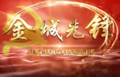 """2021年3月8日《金城先锋》494期:""""侠"""" 骨柔情  巾帼工匠"""