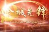 """2021年3月17日《金城先锋》496期:""""侠""""骨柔情  巾帼工匠"""