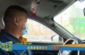 """【黃河之濱也很美】出租車駕駛員的 """"小賬本"""""""