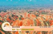 """[综艺体育-黄河恋]这个 """"五一"""" 我们相约水墨丹霞"""