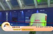 """[综艺体育-黄河恋]""""神舟五号""""返回舱亮相榆中"""