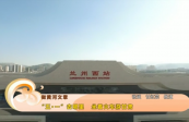 """[综艺体育-黄河恋]""""五·一""""去哪里   坐着火车游甘肃"""