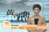 """[综艺体育-黄河恋]公交车上""""微课堂""""  党史学习在路上"""