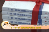 """[综艺体育-黄河恋]《""""一带一路""""国际教育合作访谈录》出版发行"""