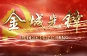 2021年4月21日《金城先锋》:党润雁北  服务为民
