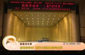 [综艺体育-黄河恋]致敬劳动者  钢琴大师独奏乐动金城