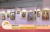 [綜藝體育-黃河戀]喜迎建黨100周年 油畫繪出新時代