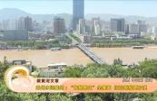 """[综艺体育-黄河恋]兰州水运集团:""""智慧景区""""全覆盖  扫码乘船更方便"""