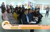 [综艺体育-黄河恋]五四新青年艺术家作品展开幕