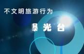 """[综艺体育-黄河恋]""""五一""""假期出游  文明记心上"""