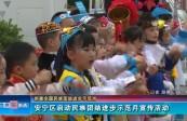 安宁区启动民族团结进步示范月宣传活动