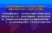 关于做好安徽省合肥市、六安市和辽宁省营口市等重点地区来兰返兰人员防控工作的通知