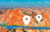 【黄河之滨也很美】打卡水墨丹霞  点赞景区服务