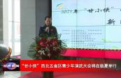 """""""甘小侠""""西北五省区青少年演武大会将在临夏举行"""