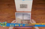 """【黄河之滨也很美】手工书:阅读变""""悦读"""" 为文化传播活力"""