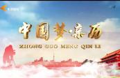 2021年5月2日《中国梦 亲历》