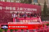 静宁路教育集团揭牌成立