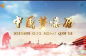 2021年6月27日:中国梦 亲历
