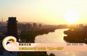 """[综艺体育-黄河恋]黄河楼景区邀广大考生""""更上一层楼"""""""
