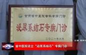 """省中医院设立""""泌尿系结石""""专病门诊"""