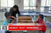 """彩虹城社区""""四点半""""学校便民更利民"""