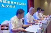 市政协召开第十九次常委会会议