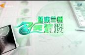 2021年7月24日:中医康复 感受不可或缺的中医康复力量