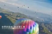 [综艺体育-黄河恋]兰州野生动物园首支预告片发布