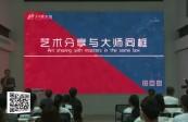 [综艺体育-黄河恋]财大教授与青少年互动 培育艺术新生代