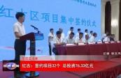 红古:签约项目32个 总投资76.33亿元