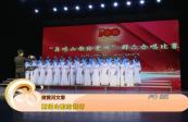 """[综艺体育-黄河恋]""""再唱山歌给党听""""  群众高歌心向党"""