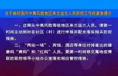 关于做好国内中高风险地区来兰返兰人员防控工作的紧急提示