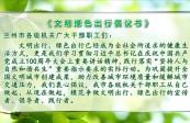 [综艺体育-黄河恋]我市向各级机关干部职工发布《文明绿色出行倡议书》
