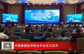 中国康复医学联合年会在兰召开