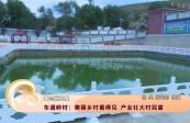 [综艺体育-黄河恋]车道岭村:美丽乡村看得见 产业壮大村民富