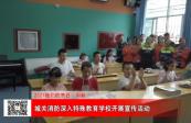 城关消防深入特殊教育学校开展宣传活动