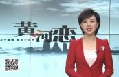 [综艺体育-黄河恋]文旅行业携手同行 共话发展