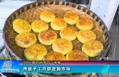 传统手工月饼走俏市场