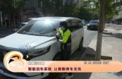 [综艺体育-黄河恋]智能泊车系统 让假期停车无忧