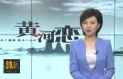 [综艺体育-黄河恋]黄河之滨 情系中秋