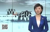 [综艺体育-黄河恋]兰州水运集团邀您乘船赏月 欢度中秋
