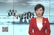 """[综艺体育-黄河恋]""""六夜""""惠民暖""""中秋""""  爱心月饼送祝福"""