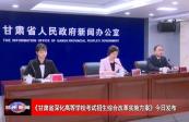 《甘肃省深化高等学校考试招生综合改革实施方案》今日发布