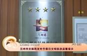 [综艺体育-黄河恋]兰州市文旅局发布节假日文明旅游温馨提示