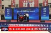 第二届全国技工院校学生创业创新大赛甘肃选拔赛开幕