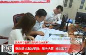 财政部甘肃监管局:服务决策 推动落实