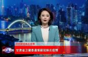 甘肃省卫健委通报新冠肺炎疫情