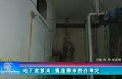 地下室被淹 管道维修责任难定